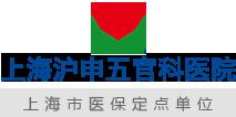 上海沪申五官科医院